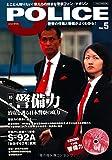 J POLICE VOL.5 (イカロス・ムック)