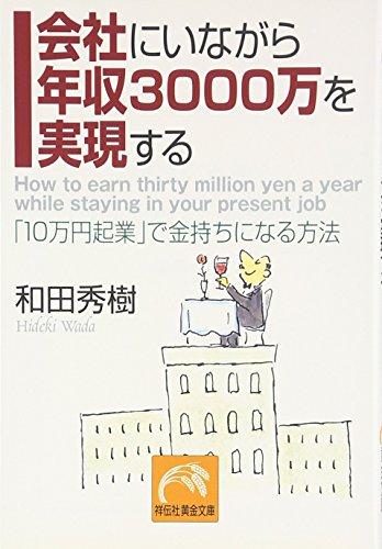 会社にいながら年収3000万を実現する―「10万円起業」で金持ちになる方法 (祥伝社黄金文庫)