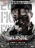 Wolf Warriors (Region Free DVD) (English Subtitled) Jacky Wu Jing