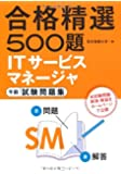 ITサービスマネージャ試験 午前 試験問題集 (合格精選500題)