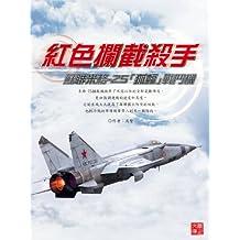 ZBT Series:Red Intercept Killer—MiG-25 of Soviet Union