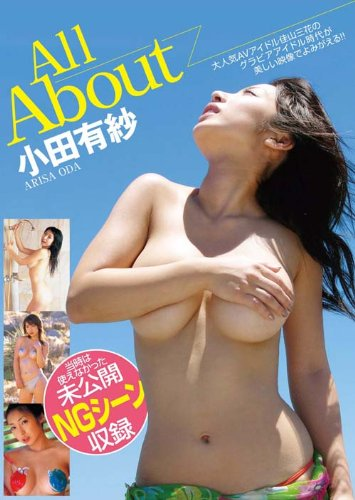 All About 小田有紗