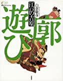Edo no Yoshiwara Kuruwa Asobi (Japan Import)