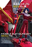MOBILE SUIT GUNDAM SEED Re: [2]