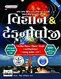 GPSC Pariksha Mate Vigyan ane Technology (Latest Edition)