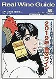 リアルワインガイド 2020年 01 月号 [雑誌]