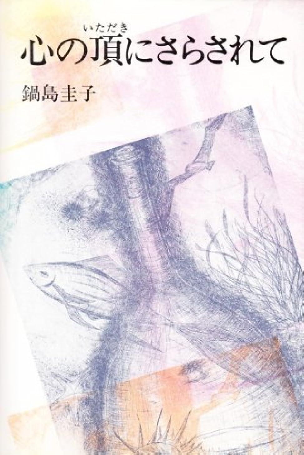 見ましたペンス変換するカイワレ族の偏差値日記 (文春文庫)