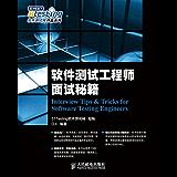 软件测试工程师面试秘籍 (软件测试网作品系列)