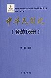 中华民国史(16册套装) (中华书局出品)