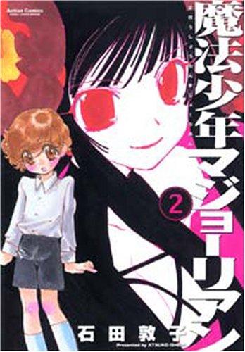 魔法少年マジョーリアン 2 (アクションコミックス)