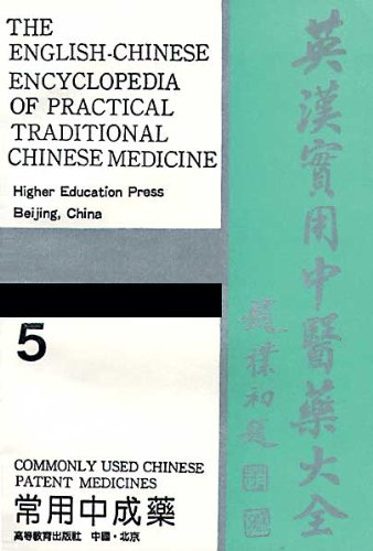 Commonly Used Chinese Patent Medicines(The English-Chinese Encyclopedia of Practical Traditional Chinese Medicine) (English and Mandarin Chinese Edition)