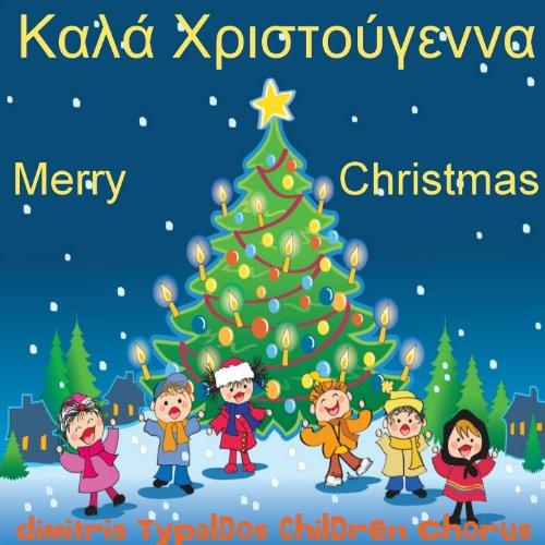 merry christmas everybody kala christougenna