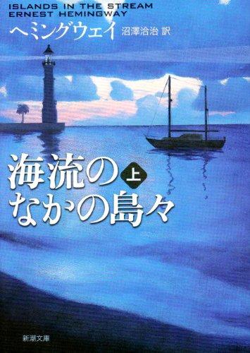 海流のなかの島々 上巻 (新潮文庫 ヘ 2-8)