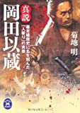 History and biography Okada Izo (Gakken M Bunko) (2010) ISBN: 405901267X [Japanese Import]
