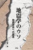 地震学のウソ―地震学会への提言