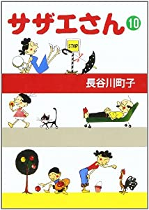 Paperback Bunko Turban shell (10) (1995) ISBN: 4022609605 [Japanese Import] Book