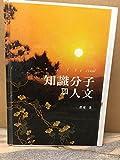 img - for         / Zhi shi fen zi yu ren wen book / textbook / text book