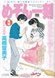 Under the trees Maison Ikkoku (My First Big SPECIAL) (2012) ISBN: 4091076947 [Japanese Import]
