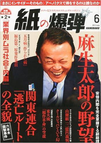 太郎 アベノミクス 麻生