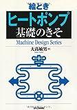 絵とき「ヒートポンプ」基礎のきそ (Machine Design Series)