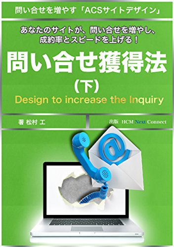 It raises the contracted rate and the speed of your site is to increase the inquiry Contact acquisition method second: It will start from zero track record ... two thousand about site (Japanese Edition)