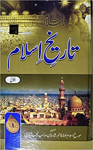 Islam urdu in e pdf books tareekh