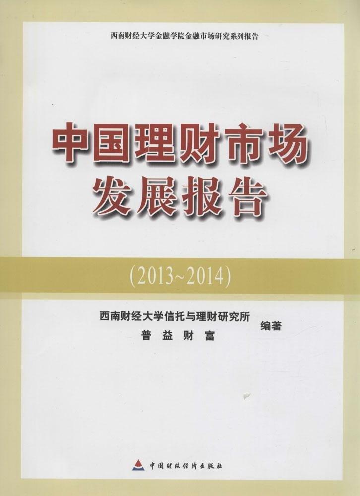 中国人文田野(第6辑) pdf