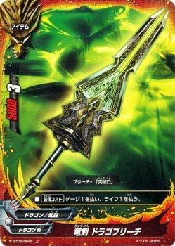 FutureCard Buddyfight/Dragonblade, dragobreach (BT02/0048 ...