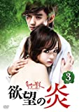 [DVD]欲望の炎 DVD-BOX 3