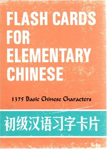 Flash Cards for Elementary Chinese (Jichu Hanyu Keben) (English and Chinese Edition)
