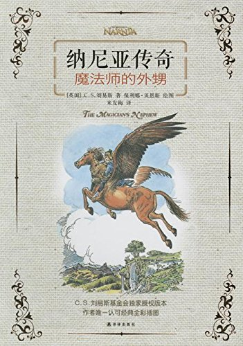 Download The Chronicles of Narnia: The Magician's Nephew (Chinese Edition) pdf epub