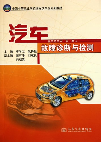 Download Car fault diagnosis and detection (secondary vocational schools nationwide curriculum reform plan for new textbooks)(Chinese Edition) ebook