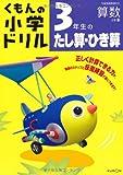 3年生のたし算・ひき算 (くもんの小学ドリル 算数 計算 6)