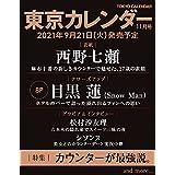 東京カレンダー 2021年 11月号