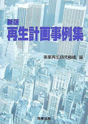 Download Saisei keikaku jireishū. pdf