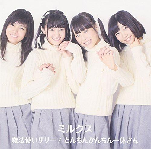 MAHOTSUKAI SALLY/TONCHINKAN IKKYU-SAN(+DVD)(ltd.)