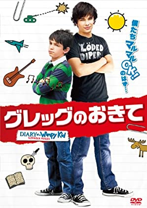 グレッグのおきて [DVD]