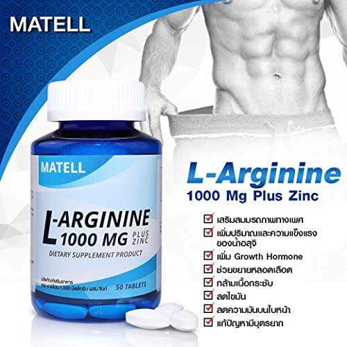MATELL L-Arginine เมเทล อาร์จิไนน์ 1000mg plus Zinc (50Tablets) 1000 mg L-Arginine Compounding (50 tablets)