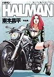 HALMAN―東本昌平ー作品集 (コミック)