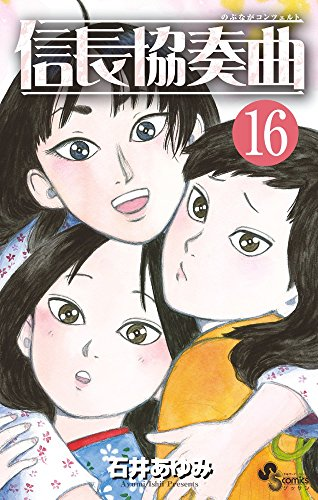 信長協奏曲 16 (ゲッサン少年サンデーコミックス)