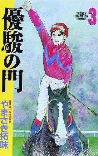 優駿の門 (3) (少年チャンピオン・コミックス)