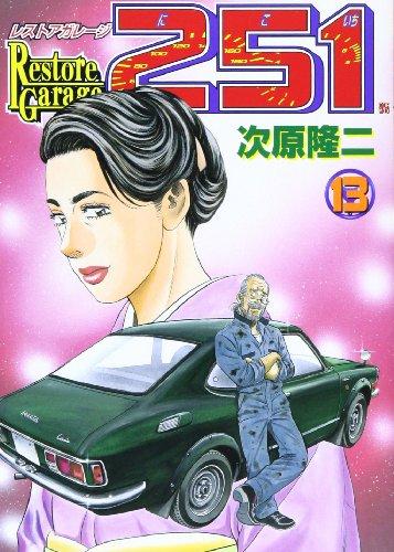 Restore garage 251 13 (BUNCH COMICS) (2004) ISBN: 4107711854 [Japanese Import]