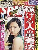 SPA!(スパ!) 2019年 4/23 号 [雑誌]