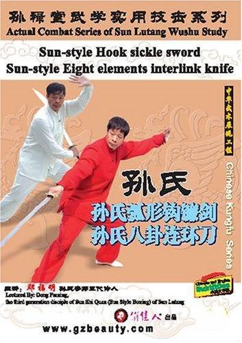 Sun-style Hook sickle sword Sun-style Eight elements interlink knife by Deng Fuming