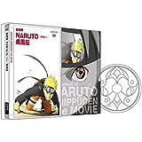 劇場版NARUTO -ナルト- 疾風伝 【完全生産限定版】 [DVD]