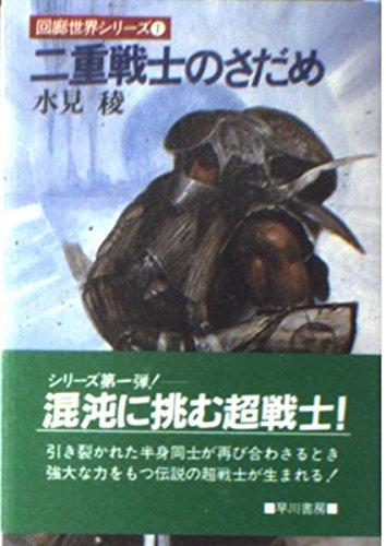 二重戦士のさだめ (ハヤカワ文庫JA―回廊世界シリーズ)