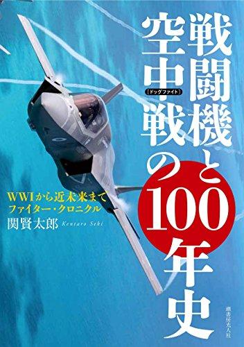 戦闘機と空中戦(ドッグファイト)の100年史―WW1から近未来まで ファイター・クロニクル
