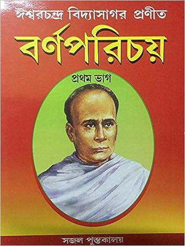 Barnaparichay by Ishwar Chandra Vidyasagar - Bengali Books PDF