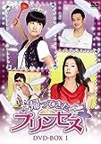 [DVD]帰ってきたプリンセス DVD-BOX1