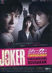 Amazon.com: 2010 Japanese Drama: Joker Yurusarezaru